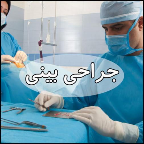 nose surgery og